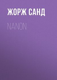 Жорж Санд -Nanon