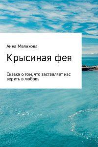 Анна Мелихова -Крысиная фея
