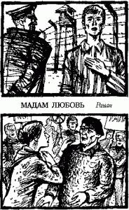 Николай Садкович - Мадам Любовь