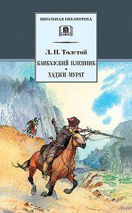 Лев Николаевич Толстой -Кавказский пленник. Хаджи-Мурат (сборник)