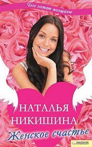 Наталья Никишина -Женское счастье (сборник)