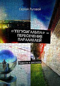 Сергей Луговой -«Тегусигальпа» – пересечение параллелей