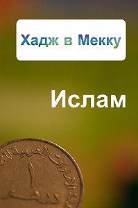 Александр Ханников -Хадж в Мекку