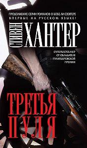 Стивен Хантер -Третья пуля