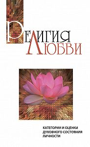 Шри Сатья Саи Баба Бхагаван - Религия любви. Категории и оценки духовного состояния личности