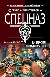Александр Афанасьев - Диверсия высочайшего уровня