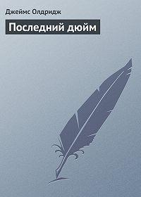 Джеймс Олдридж - Последний дюйм