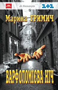 Марина Гримич -Варфоломієва ніч