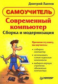 Дмитрий Лаптев -Современный компьютер. Сборка и модернизация