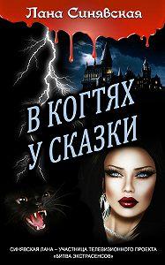 Лана Синявская -В когтях у сказки