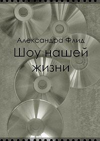 Александра Флид -Шоу нашей жизни