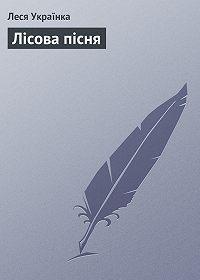 Леся Українка -Лісова пісня