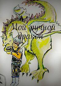 Ольга Дунаевская -Мой ручной дракон