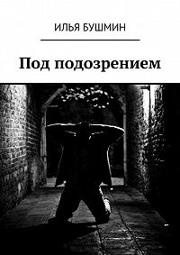 Илья Бушмин -Под подозрением