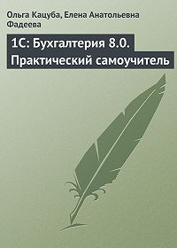 Елена Анатольевна Фадеева -1C: Бухгалтерия 8.0. Практический самоучитель