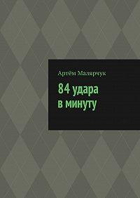Артём Малярчук -84удара вминуту