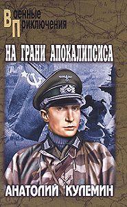 Анатолий Владимирович Кулемин -На грани апокалипсиса