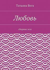 Татьяна Вега -Любовь. сборникэссе