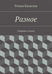 Роман Кальгаев -Разное. Сборник стихов