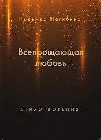 Надежда Нагибина -Всепрощающая любовь (сборник)