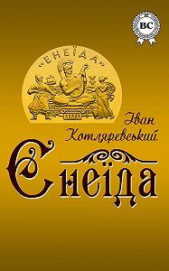 Іван Котляревський -Енеїда
