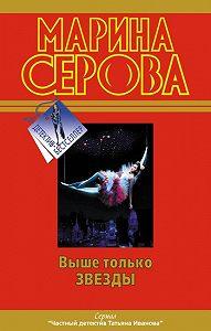 Марина Серова -Выше только звезды
