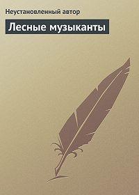 Неустановленный автор - Лесные музыканты