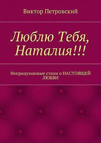 Виктор Петровский -Люблю Тебя, Наталия!!!