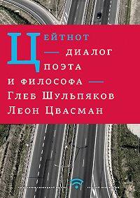 Леон Цвасман -Цейтнот. Диалог поэта и философа