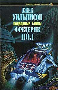 Джек Уильямсон -Подводная экспедиция