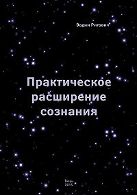 Вадим Ригович -Практическое Расширение Сознания