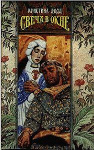 Кристина  Додд -Свеча в окне