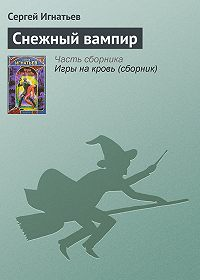 Сергей Игнатьев -Снежный вампир