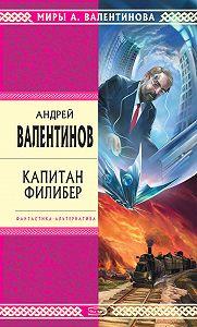 Андрей Валентинов -Капитан Филибер