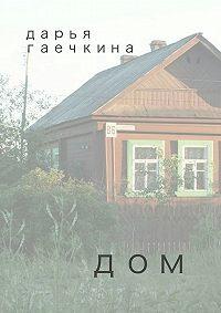 Дарья Гаечкина -Дом. Сборник миниатюр