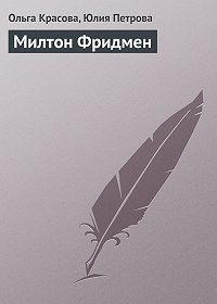 Ольга Сергеевна Красова -Милтон Фридмен