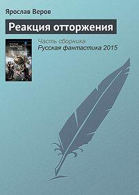 Ярослав Веров -Реакция отторжения