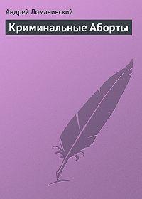 Андрей Ломачинский -Криминальные Аборты