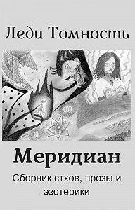 Леди Томность -Меридиан