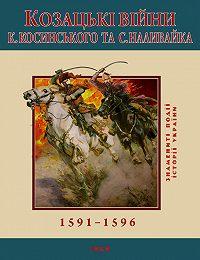 С. Леп'явко -Козацькі війни К. Косинського та С. Наливайка. 1591-1596