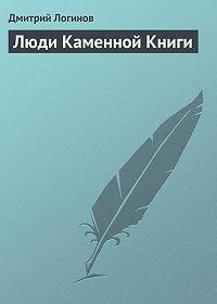 Дмитрий Логинов - Люди Каменной Книги