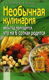 Галина Кизима -Необычная кулинария. Весь год пригодится, что на 6 сотках родится