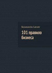 Konstantin Lerner - 101правило бизнеса