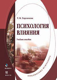 Т. М. Харламова - Психология влияния