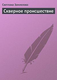 Светлана Замлелова -Скверное происшествие