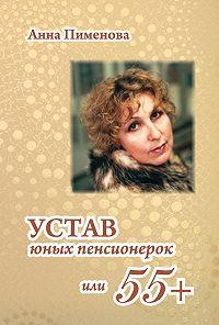 Анна Пименова -Устав юных пенсионерок, или 55+