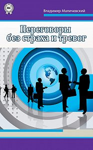 Владимир Маличевский - Переговоры без страха и тревог