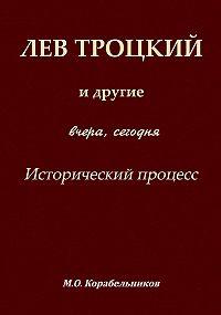 Михаил Корабельников -Лев Троцкий и другие. Вчера, сегодня. Исторический процесс