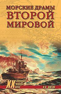 Владимир Шигин - Морские драмы Второй мировой