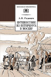 Александр Радищев -Путешествие из Петербурга в Москву